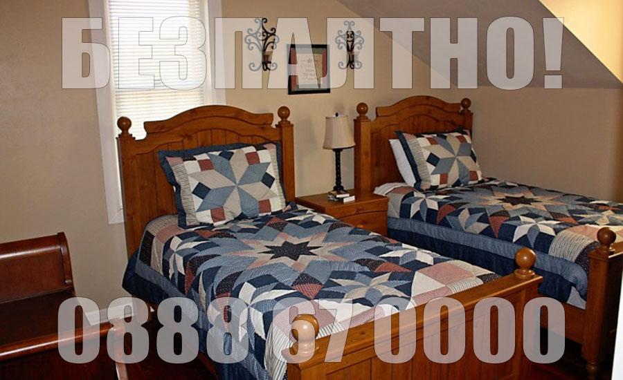 Безплатно извозване на легла