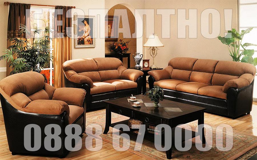 Мебели за безплатно извозване